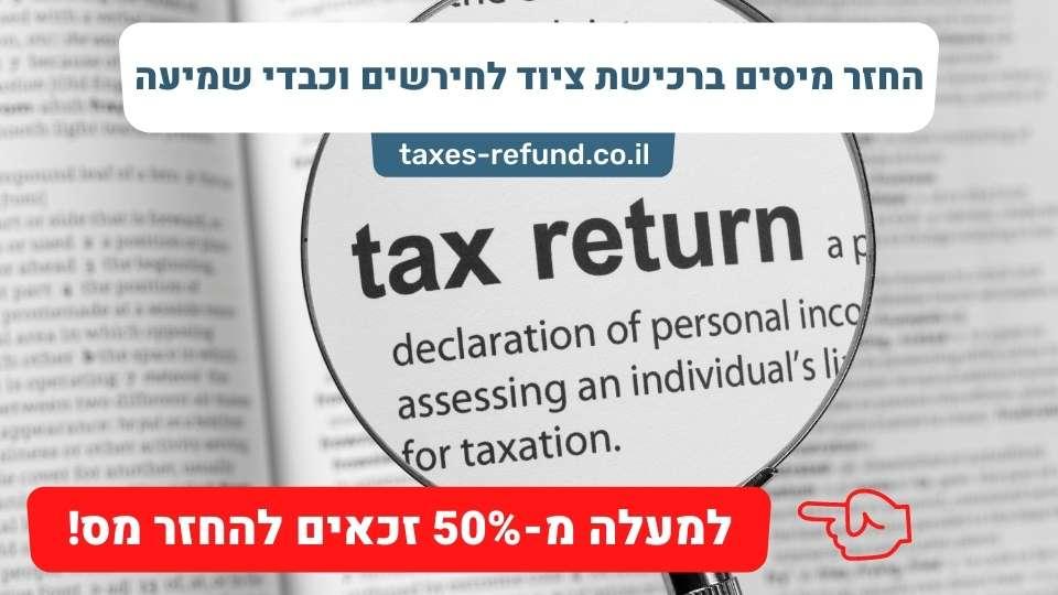 החזר מיסים ברכישת ציוד לחירשים וכבדי שמיעה