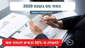 החזר מס בשנת 2020