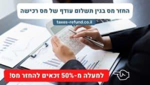 החזר מס בגין תשלום עודף של מס רכישה