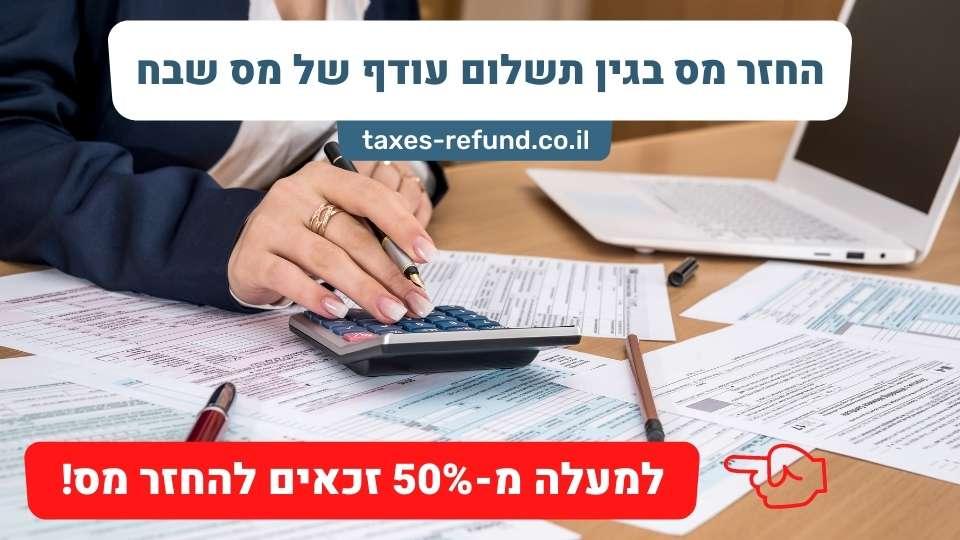 החזר מס בגין תשלום עודף של מס שבח