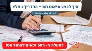 איך לבצע תיאום מס – המדריך המלא