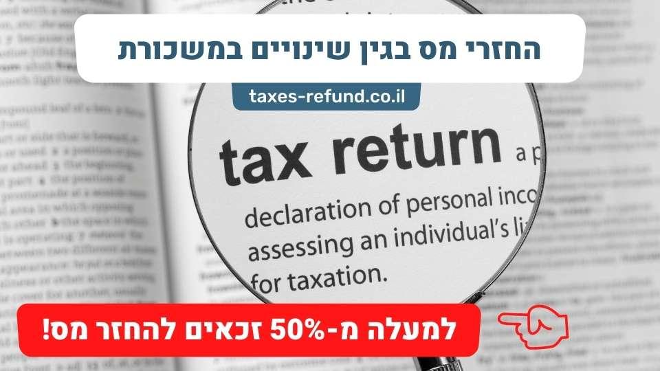 החזרי מס בגין שינויים במשכורת