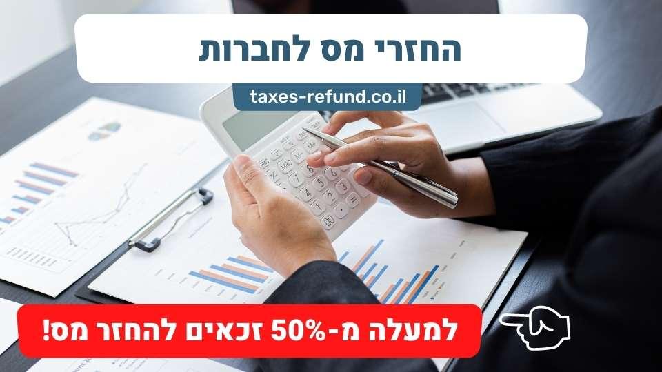 החזרי מס לחברות
