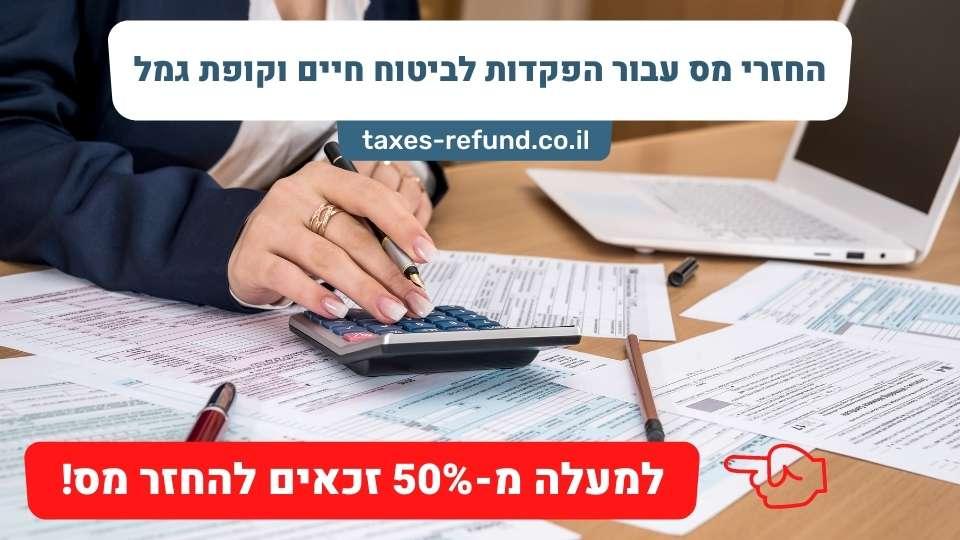 החזרי מס עבור הפקדות לביטוח חיים וקופת גמל