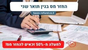 החזר מס בגין תואר שני