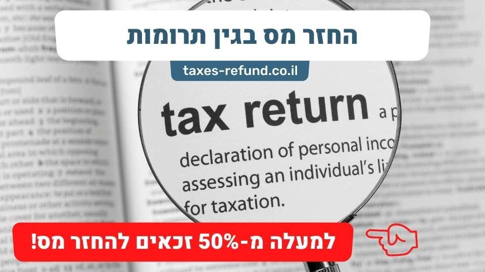 החזר מס בגין תרומות