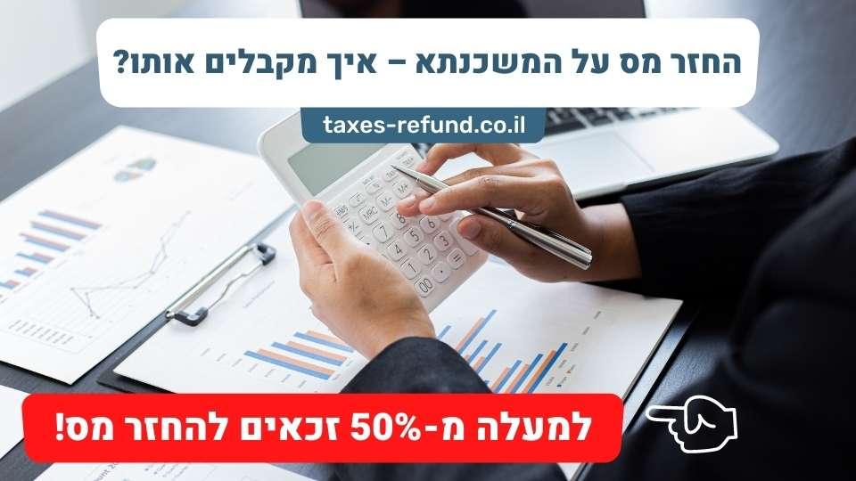 החזר מס על המשכנתא – איך מקבלים אותו