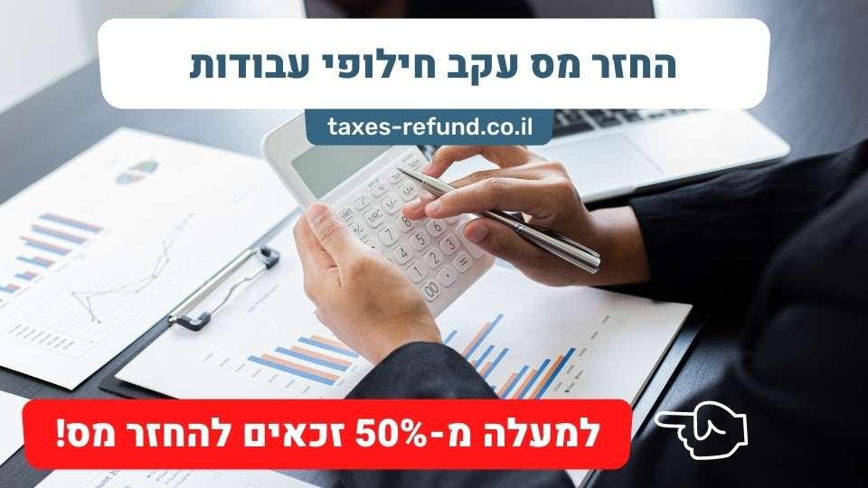 החזר מס עקב חילופי עבודות