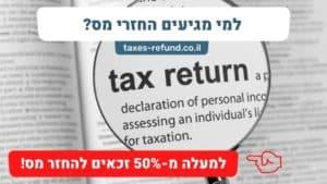 למי מגיעים החזרי מס