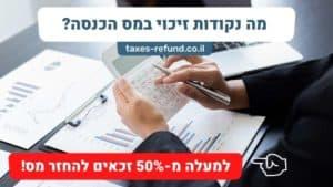 מה נקודות זיכוי במס הכנסה