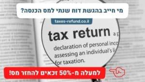 מי חייב בהגשת דוח שנתי למס הכנסה