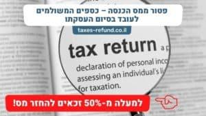 פטור ממס הכנסה – כספים המשולמים לעובד בסיום העסקתו