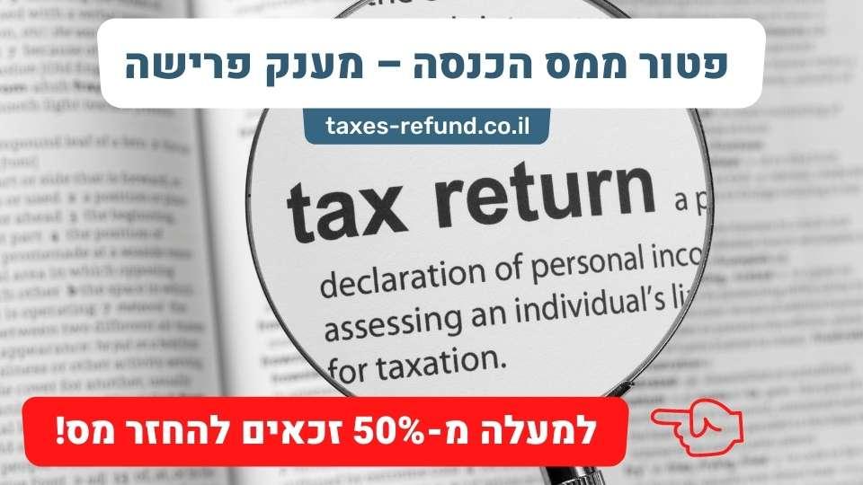 פטור ממס הכנסה – מענק פרישה