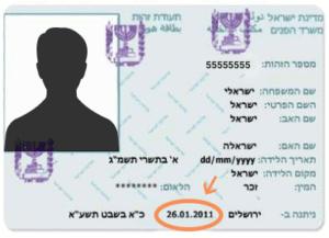 תאריך הנפקת תעודת זהות